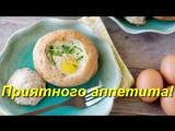Запеченые яйца в булочках, завтрак на 6 человек за 6,5 минут