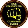 Стальной кулак: рукопашный/палочный/ножевой бой