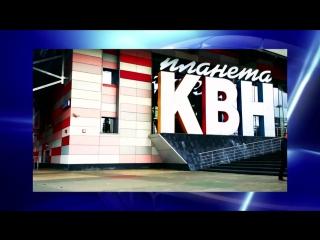 КВН 2015 Высшая лига Вторая 12 Горизонт - Видеоконкурс