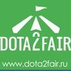 Dota2Fair & CSFair | Магазин вещей DotA2 и CS:GO