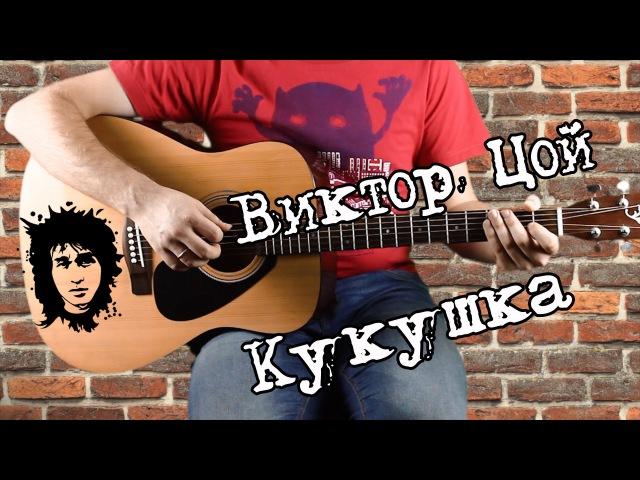 Цой Кукушка на гитаре соло аккорды бой с табами