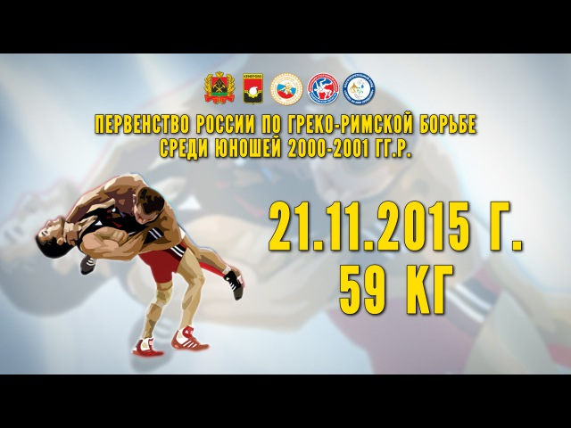 (59 кг) Первенство России по греко-римской борьбе среди юношей 2000-2001 гг. р.