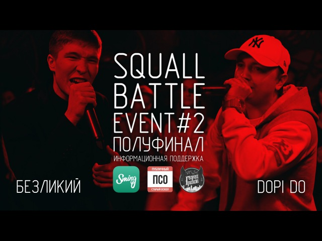 Squall Battle Безликий vs Dopi Do (Event2)
