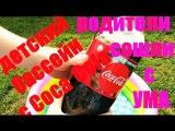 НАПОЛНЯЕМ БАССЕЙН КОКА КОЛА (COCA COLA)!!!!!!!!!!!!!!!!!!!!!!!!!!!!!!!!!!!!!!!