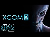 Новое Начало. Мадагаскар [XCOM 2] #2
