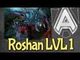 Эпик Рошан на 1 уровне от Alliance