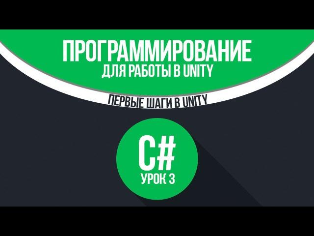 [C] (C sharp для Unity) | 3 - Первые шаги в Unity