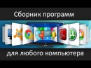 Сборник программ для Windows - СКАЧАТЬ WPI SPEC-KOMP Edition