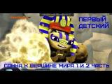 Вспыш и чудо машинки Гонка к вершине мира 1 и 2 часть Все серии подряд на русском
