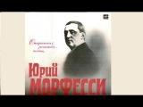 Юрий Морфесси. Рвёмся в бой. (запись 1914 г.).