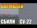 СИРИЯ БАРМАЛЕИ ИЗ ПЗРК СБИЛИ САМОЛЕТ ВВС СИРИИ СУ-22 НА ЮГЕ  АЛЕППО И ВЗЯЛИ В ПЛЕН ПИЛОТА