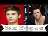 The Sims 3 Zac Efron Studio C.S.F.A.