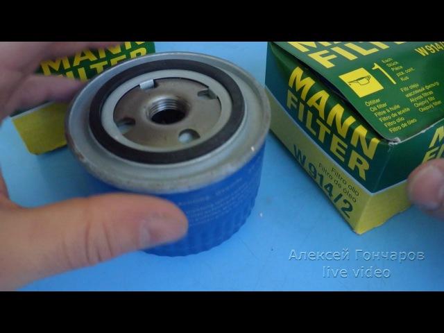 Масляный фильтр MANN как отличить оригинал от подделки MANN FILTER ORIGINAL