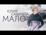 Юлия Савичева - Мало