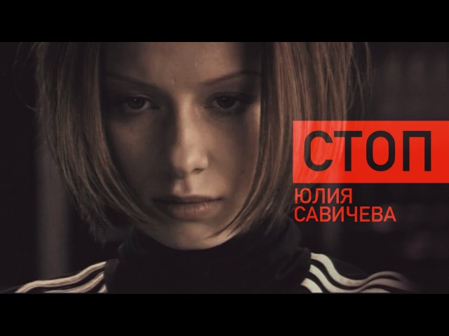 Юлия Савичева - Стоп