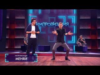 Импровизация «Меняй»: Диджей и подвыпивший клиент. 1 сезон, 5 серия (05)