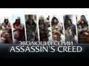 Эволюция серии игр Assassins Creed 2007 - 2015