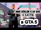 AMD Athlon II X4 645 @ 3.8 в GTA 5 (а старичок-то еще ого-го!)