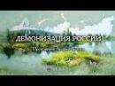 Демонизация России. Протоиерей Андрей Ткачев