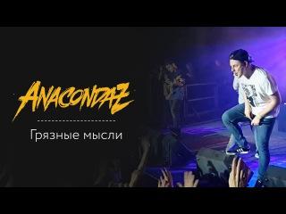 Anacondaz - Грязные мысли СПБ AURORA HALL 21.11.2015