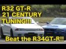R32 GT-R 21世紀チューニング 3 R34GT-Rをやっつけろ!!【Best MOTORing】