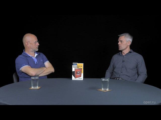 Разведопрос Андрей Ваджра о книге Самоубийство Украины. Хроника и анализ катастрофы