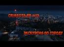 Let's play GTA Samp   CrimeGTA Rp 13 - Новый квест ( Для новичков )
