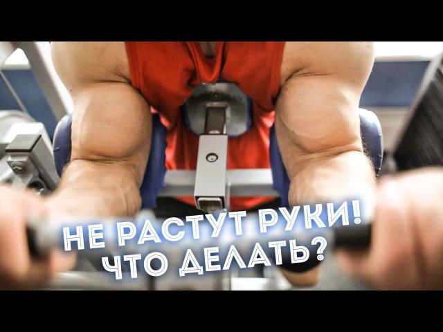 Как накачть руки И что делать если они НЕ РАСТУТ rfr yfrfxnm herb b xnj ltkfnm tckb jyb yt hfcnen