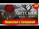 Путешествие по Ведьмак 3: Дикая Охота (Сложность - На смерть!): Серия №30 - Переспал с Золушкой