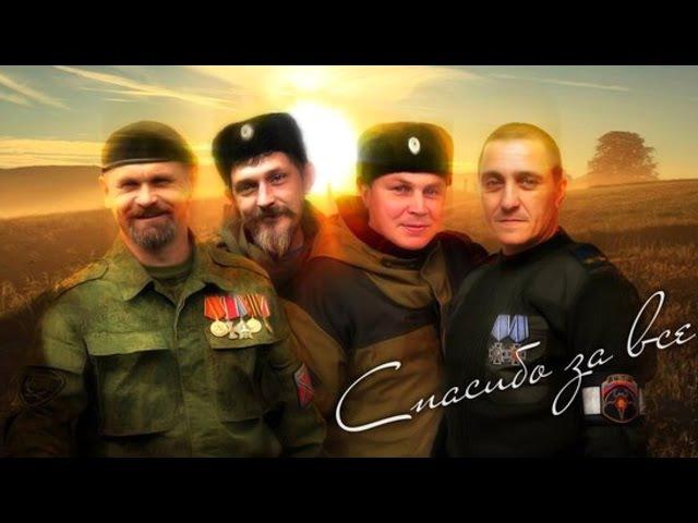 Гордость Новоросии 2015: Дрёмов, Мозговой, Беднов, Ищенко.