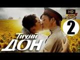 Тихий Дон 2 серия (2015) HD Драма Сериал