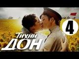 Тихий Дон 4 серия (2015) Драма Сериал