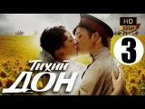 Тихий Дон 3 серия (2015) HD Драма Сериал