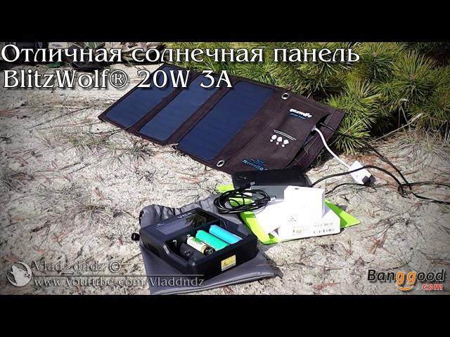 Автономный турист или солнечная панель BlitzWolf® 20W 3A | banggood.com