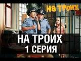 На троих - 1 серия - 1 сезон