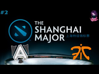The Alliance vs Fnatic #2 (bo3) (Ru) | The Shanghai Major Lan Finals (26.02.2016)