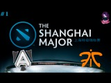 The Alliance vs Fnatic #1 (bo3) (Ru) | The Shanghai Major Lan Finals (26.02.2016)