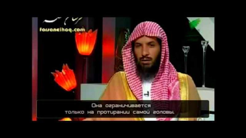 Как женщине протирать голову во время омовений Шейх Саад Шисри