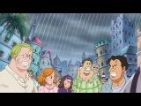 Ван Пис 732 серия / Одним куском / Большой куш / One Piece (Русская озвучка)
