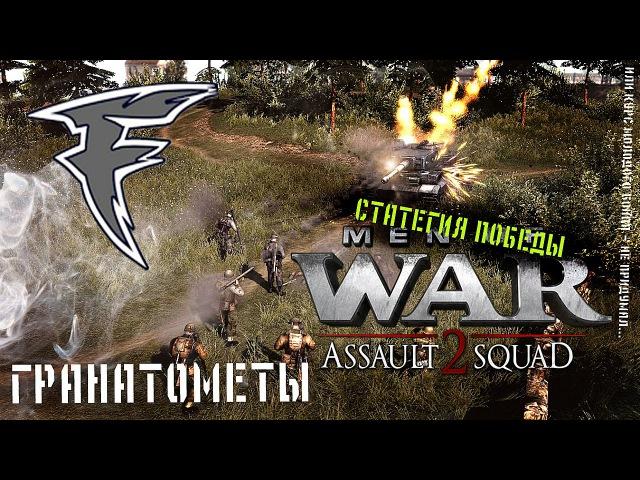 Стратегия победы. Men of War: Assault Squad 2 - Гранатомёты и бронепробиваемость