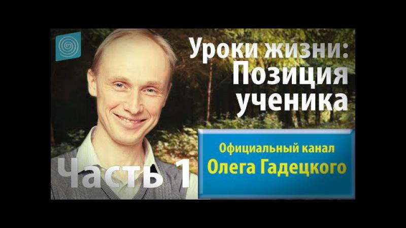 Олег Гадецкий Позиция ученика Часть 1