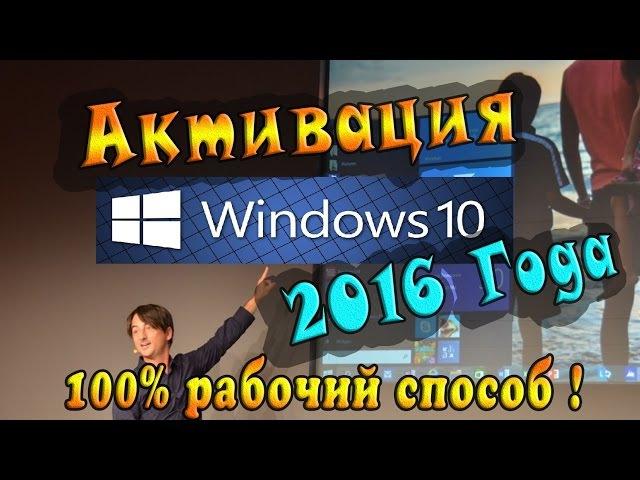 Активация Windows 10 - 2018 года / ПОШАГОВО 100% РАБОТАЕТ