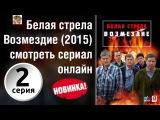 Белая стрела. Возмездие - 2 серия (2015) - смотреть сериал - Боевик, Детектив