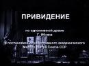 Привидение Спектакль по одноименной драме Г Ибсена в постановке Малого театра 1972