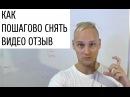 Как написать и снять ПОШАГОВО видео отзыв для сайта и landing page