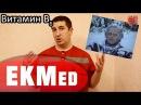 EKMed Витамин B6 Пиридоксин
