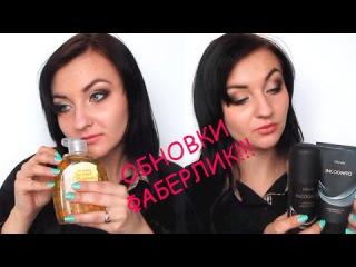 MUST HAVE ФАБЕРЛИК. Faberlic 17 КАТАЛОГ 2015. Косметика для лица, волос, тела. парфюм.