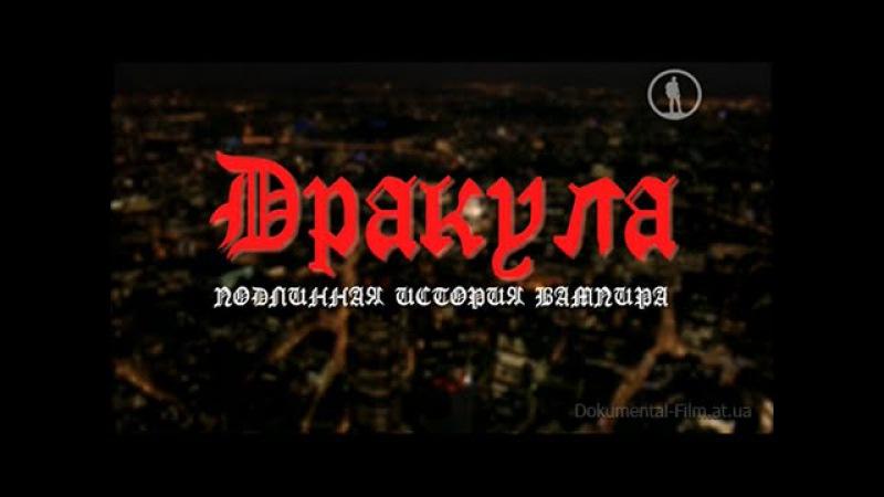 Дракула Подлинная История Вампира 2013