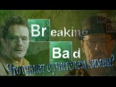 Во все тяжкие Breaking Bad RUS