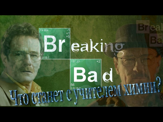 Во все тяжкие (Breaking Bad) трейлер
